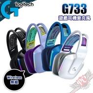 羅技 Logitech G733 無線 RGB 遊戲耳機麥克風 PC PARTY