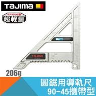 攜帶型圓鋸用導軌尺90/45度【日本Tajima】