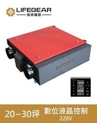 (永昕)樂奇 全熱交換器 HRV-150GD2