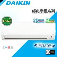 DAIKIN大金冷氣 經典系列 變頻冷暖 RHF40RVLT/FTHF40RVLT 含標準安裝