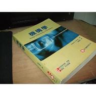 二手書82 ~機構學 3/e 謝慶雄 Norton 高立 9789861570631