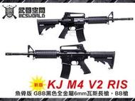 (武莊) 新版 KJ M4 V2 RIS 魚骨版 GBB黑色全金屬6mm瓦斯長槍,BB槍-KJGLM4RIS