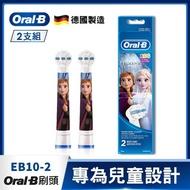 【德國百靈Oral-B-】兒童迪士尼冰雪奇緣刷頭EB10-2(圖案隨機)(全球牙醫第一推薦電動牙刷品牌)