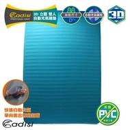 【ADISI】TPU 7.5cm 3D雙人自動充氣睡墊 7819-526(登山露營用品、露營睡墊、睡袋、充氣睡墊)