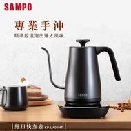 【SAMPO聲寶】0.8L智能溫控細口手沖壺KP-UA08MT