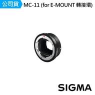 【Sigma】MOUNT CONVERTER MC-11 轉接環 for E-Mount(公司貨)