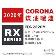 現貨 日本 2020新款 CORONA RX-2220Y 煤油暖爐 4坪 3.7L油箱 日本製 免插電 電池點火