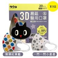 易廷Kuroro 3D立體 幼幼 酷樂樂 醫用口罩(10入x兩款-小星星/紅黃藍,共20入/盒x2盒)