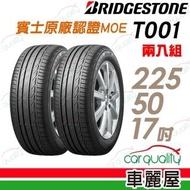【BRIDGESTONE 普利司通】TURANZA T001 舒適寧靜輪胎 賓士原廠認證MOE_二入組_225/50/17(車麗屋)