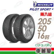 【米其林】PILOT SPORT 4 PS4 運動性能輪胎_二入組_205/50/16