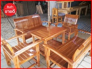 ชุดโซฟารับแขก ขายดีชุดรับแขก โต๊ะรับแขก ชุดโต๊ะรับแขก ทำจากไม้สักแท้100% คัดไม้เกรดAA งานสวย ปราณีต แข็งแรง พร้อมส่งตรงถึงบ้านคุณ