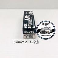 🏁油麻吉 NGK CR8EDX-S 釕合金 火星塞 91582 CR8E CR8EGP CR8EIX 銥合金火星塞
