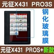 柳柳來啦\n元征X431 PRO3S解碼器鋼化膜PRO3S+貼膜檢測儀防爆保護膜玻璃膜