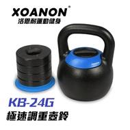 可調式壺鈴 極速調重壺鈴 自主訓練 居家運動 調整重量 kettlebell KB-24G 16~24KG 壺鈴