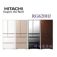全台服務【聊聊超低價】HITACHI 日立 R-G620HJ 六門變頻冰箱 RG620HJ 日本製電冰箱