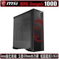 微星 MSI MPG Gungnir 100D 電腦 機殼 電競 水冷
