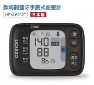 OMRON歐姆龍 HEM-6232T 手腕式智慧型電子血壓計 HEM6232T