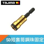 【日本Tajima】SD短套筒 鋼珠固定(六角套筒起子頭)-8mm/9.6mm/10mm/12mm/13mm/14mm
