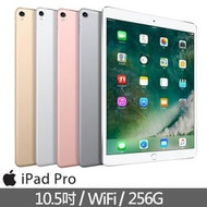 APPLE iPad Pro WiFi 256G(10.5吋)