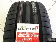 全新輪胎 錦湖 KUMHO ECSTA PS71 205/45-16 *完工價*
