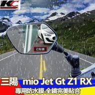 SYM 三陽 Mio RX GT JETS FNX 迪爵 JET 125 DRG 風動 後視鏡 防水膜 防雨貼 貼膜 貼