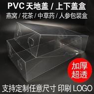 戀物星球 塑料透明pvc透明盒子 上下天地蓋包裝盒定制魚膠燕窩禮盒批發