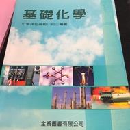 基礎化學 化學 全威圖書有限公司