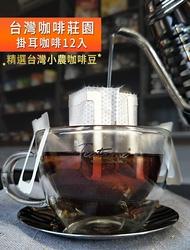 【TGC】台灣咖啡莊園濾掛式咖啡12包,下訂後即新鮮烘培,100%阿拉比卡種單品莊園咖啡豆