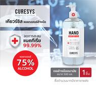 เคียวร์ซิส เจลล้างมือแอลกอฮอลล์ขวดใหญ่ หัวปั๊ม 500มล. Curesys hand sanitizer gel 500ml alcohol 75% (เจลแอลกอฮอล์)