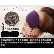 伊暖兒眼罩配件-薰香包