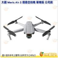 送128G 4K U3卡+Care隨心換+晶片讀卡機等套餐 大疆 DJI Mavic Air 2 摺疊空拍機 暢飛套裝 公司貨