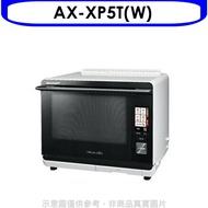 滿2000賺10%再折200元★夏普【AX-XP5T(W)】30公升水波爐回函贈