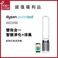 【限量福利品】Dyson戴森 Pure Cool TP04 二合一涼風扇智慧空氣清淨機(時尚白)