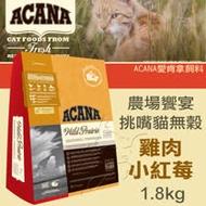 【ACANA愛肯拿 農場饗宴】挑嘴貓無穀 雞肉小紅莓(1.8kgx2包)