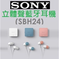 【原廠盒裝】索尼 SONY SBH24 Bluetooth 立體聲藍牙耳機 SBH-24
