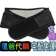 ❇️⭐️星爸代購⭐️❇️💖優惠價💖日本鈦赫茲超能量保健護腰帶超值組