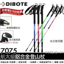 【登山好手】7075航太級鋁合金直柄三節式登山杖(加大握把頭) 第二代 DIBOTE 避震 EVA握把