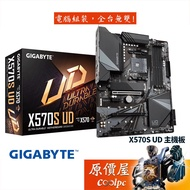 GIGABYTE技嘉 X570S UD ATX/AM4腳位/主機板/原價屋【活動贈】