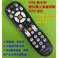 台南 HYA 新永安 嘉義 大揚 有線電視 數位機上盒遙控器 具學習鍵 DTV-805 [原廠模]
