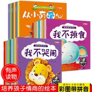 【30 Books】Kids Cultivate Good Habits Personalities Story Books Children Early Stage Reading Book