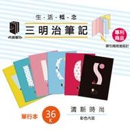 九達 JN-3667 36K 三明治筆記單行本(彩色內頁)