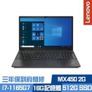 Lenovo E15 15.6吋商務筆電 i7-1165G7/MX450 2G獨顯/16G/512G PCIe SSD/ThinkPad/Win10/三年保到府維修