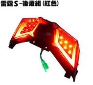 雷霆S-後燈組(紅色版)【附保固、SR30JD、SR25JC、SR30JC、SR30JE、光陽燈殼燈具大燈方向燈】