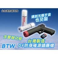 【北台灣防衛科技】DY頂級鑰匙鍊型防身噴霧器(25CC型)非電擊棒 防爆防狼超強防身催淚滅火鎮暴槍(藥劑最濃可同時擊倒5個歹徒~熱銷千組)