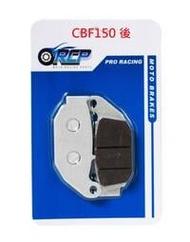 RCP 629 RACING 金屬 煞車皮 CBF150 CBF 150 2011~2012 R 後 台製品