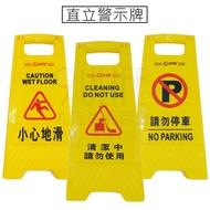 【九元生活百貨】直立警示牌/小心地滑 直式立牌 標示牌 告示牌 門市 清潔