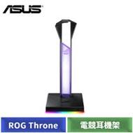 ASUS 華碩 ROG THRONE RGB 電競耳機架