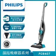 【Philips 飛利浦】三合一無線濕拖吸塵器 FC6407/31