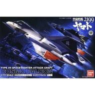 【鋼普拉】BANDAI 宇宙戰艦大和號2199 1/72 COSMO FALCON 獵鷹99式空間戰鬥攻擊機 加藤戰機