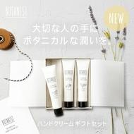 日本kobe-beauty-labo/BOTANIST護手霜 (三入套組) /bota-bodyhandcream-btn18024st。共1色-日本必買 日本樂天代購(2992*0.1)